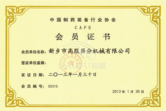 中国制药行业协会