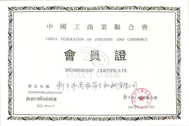 中国工商联合会