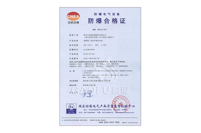 防爆电机合格证